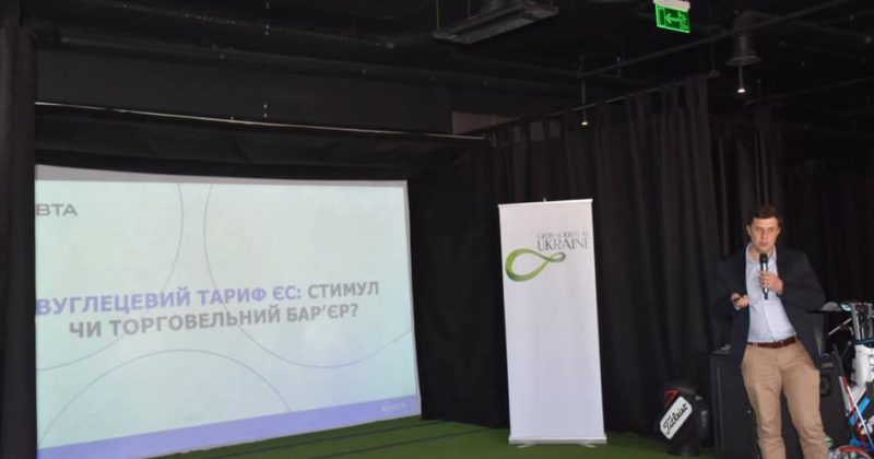 """Зелений"" діалог, 'Green Energy' Golf Cup & Conference"