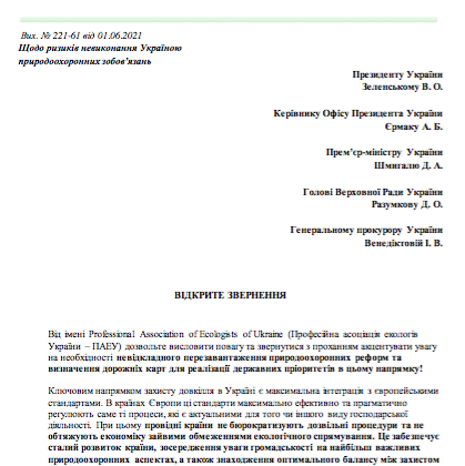 (Українська) Відкрите звернення щодо необхідності невідкладного перезавантаження природоохоронних реформ та визначення дорожніх карт для реалізації державних пріоритетів сфери