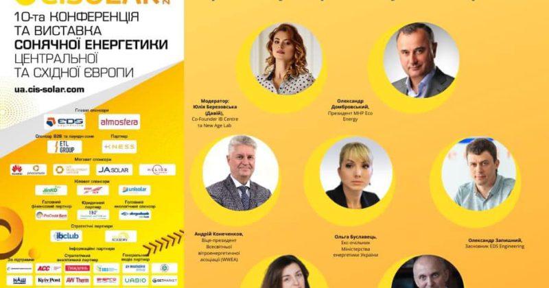 (Українська) Виставка та конференція CISOLAR